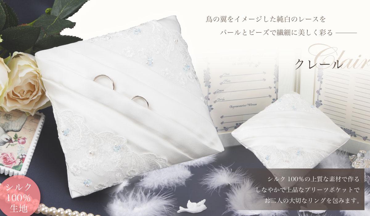 鳥の翼をイメージした純白のレースを、パールとビーズで繊細に美しく彩る「クレール」シルク100%の上質な素材で作るしなやかで上品なプリーツポケットで、お2人の大切なリングを包みます。