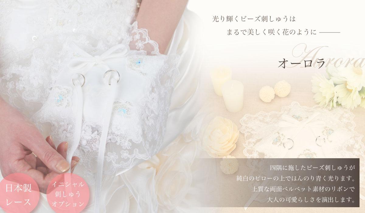 光り輝くビーズ刺しゅうは、まるで美しく咲く花のように「オーロラ」四隅に施したビーズ刺しゅうは純白のピローの上でほんのり青く光ります。上質な両面ベルベット素材のリボンで大人の可愛らしさを演出します。