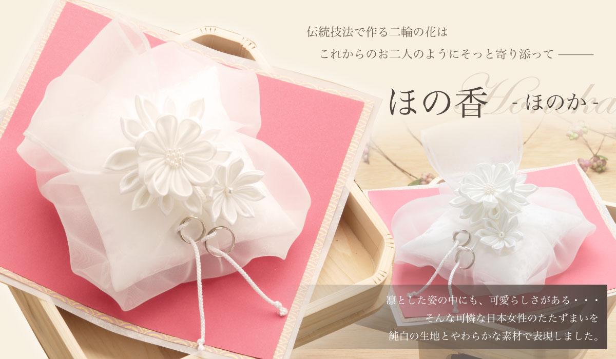伝統技法で作る二輪の花は、これからのお二人のようにそっと寄り添って「ほの香 -ほのか-」凛とした姿の中にも、可愛らしさがある…そんな可憐な日本女性のたたずまいを純白の生地とやわらかな素材で表現しました。