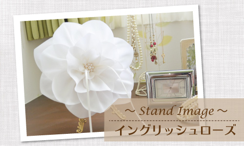 リングピロー完成品「イングリッシュローズ」~Stand Image~