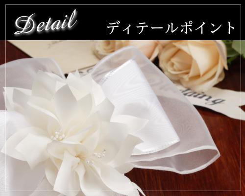 リングピロー完成品「ブランシュ・ネージュ」美しいオーガンジーリボンと最高級MOKUBAリボン