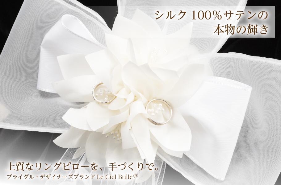 シルク100%サテンの本物の輝き リングピロー フラワーシリーズ ブランシュ・ネージュ