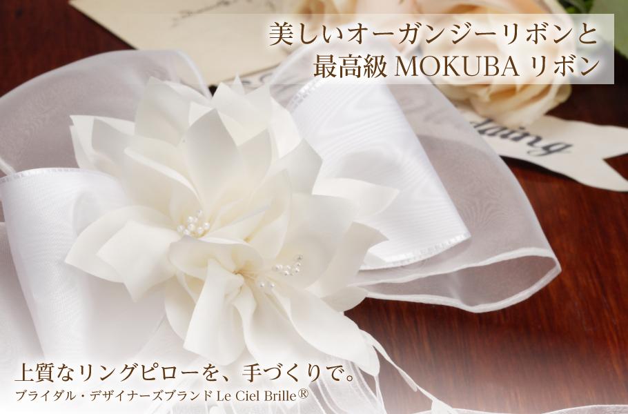 美しいオーガンジーリボンと最高級MOKUBAリボン リングピロー フラワーシリーズ ブランシュ・ネージュ