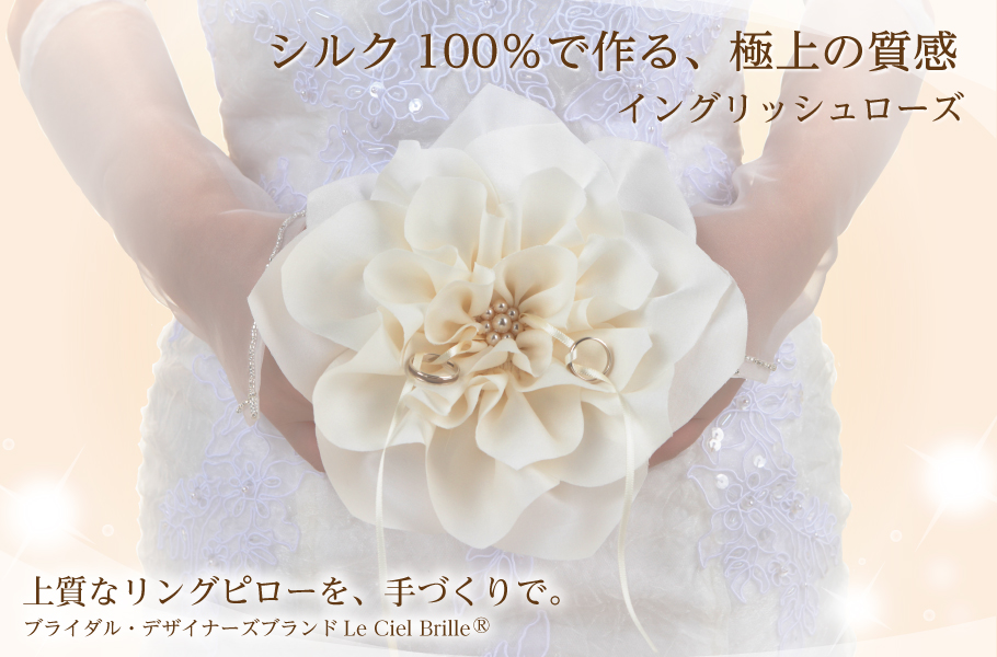 シルク100%で作る、極上の質感 イングリッシュローズ リングピロー フラワーシリーズ イングリッシュローズ