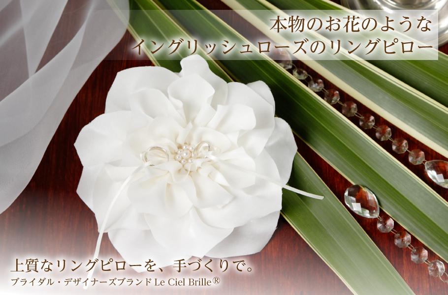 本物のお花のような イングリッシュローズのリングピロー リングピロー フラワーシリーズ イングリッシュローズ