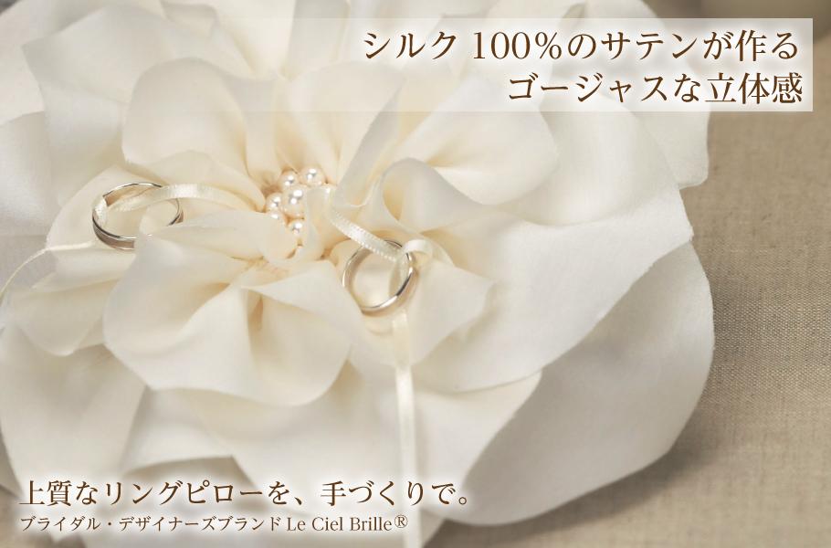 シルク100%のサテンが作る ゴージャスな立体感 リングピロー フラワーシリーズ イングリッシュローズ