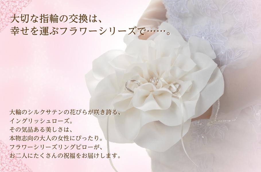 リングピロー完成品「イングリッシュローズ」大切な指輪の交換は、幸せを運ぶフラワーシリーズで……。大輪のシルクサテンの花びらが咲き誇る、イングリッシュローズ。その気品ある美しさは、本物志向の大人の女性にぴったり。フラワーシリーズリングピローが、お二人にたくさんの祝福をお届けします。