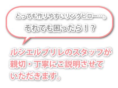 和風リングピロー手作りキット「華結」とっても作りやすいリングピロー…。それでも困ったら!?ルシエルブリレのスタッフが親切・丁寧にご説明させていただきます。