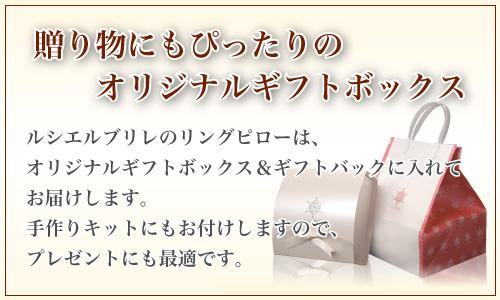 リングピロー手作りキット「フィオナ」贈り物にもぴったりのオリジナルギフトボックス