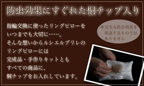 リングピロー手作りキット「フィオナ」防虫効果にすぐれた桐チップ入り