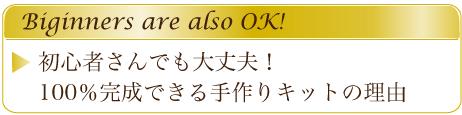 和風リングピロー手作りキット 華結 初心者さんでも大丈夫!100%完成できる手作りキットの理由