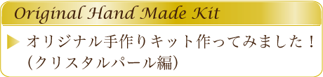 リングピロー手作りキット クリスタルビーズ オリジナル手作りキット作ってみました!(クリスタルパール編)