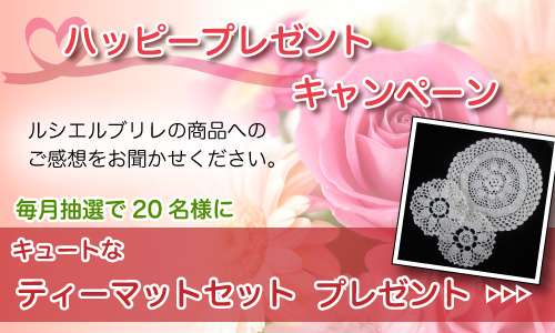 リングピロー手作りキット「オーロラ」ハッピープレゼントキャンペーン ルシエルブリレの商品へのご感想をお聞かせください。毎月抽選で20名様にキュートなティーマットセットプレゼント