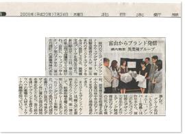 北日本新聞 掲載