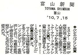 富山新聞 掲載