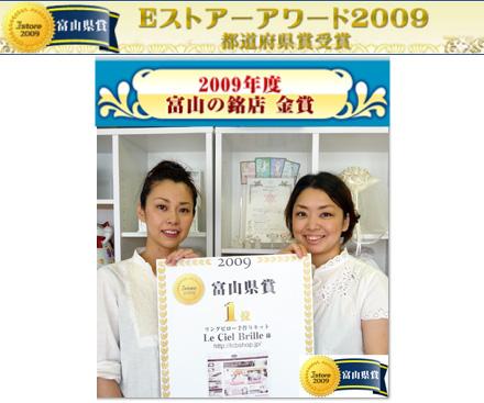 Eストアーアワード2009 富山の銘店 金賞受賞