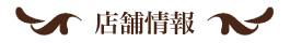 リングピロー専門店ルシエルブリレ 特定商取引法 店舗情報