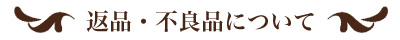 リングピロー専門店ルシエルブリレ 特定商取引法 返品・不良品について
