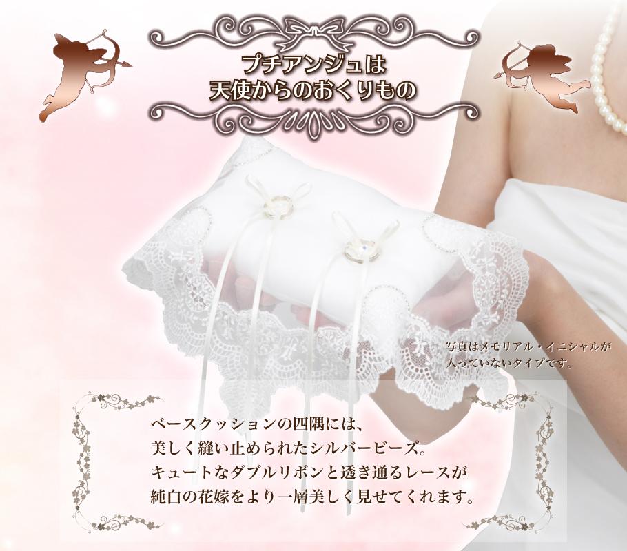 リングピロー完成品「クリスタルビーズ」プチアンジュは天使からのおくりもの ベースクッションの四隅には、美しく縫い止められたシルバービーズ。キュートなダブルリボンと透き通るレースが純白の花嫁をより一層美しく見せてくれます。