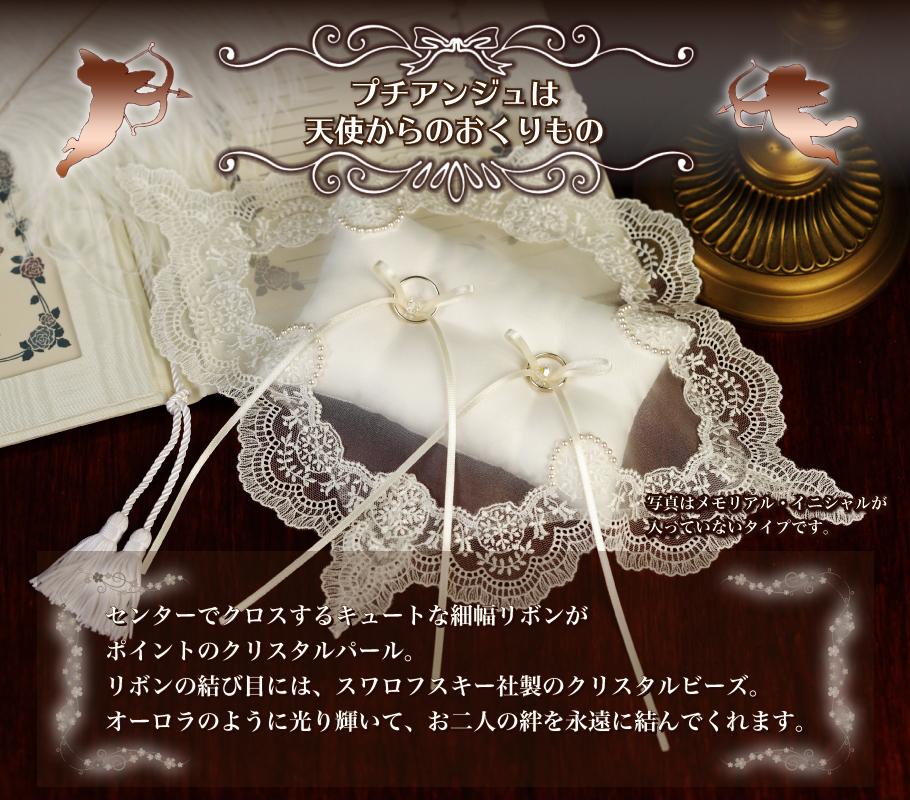 リングピロー手作りキット「クリスタルパール」プチアンジュは天使からのおくりもの センターでクロスするキュートな細幅リボンがポイントのクリスタルパール。リボンの結び目には、スワロフスキー社製のクリスタルビーズ。オーロラのように光り輝いて、お二人の絆を永遠に結んでくれます。