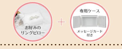 プチアンジュ専用ケース フォトメモリアルケース&リングピロー手作りキット お好みのリングピロー + 専用ケース(メッセージカード付き)