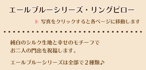 リングピロー完成品「クレール」エールブルーシリーズ・リングピロー 写真をクリックすると各ページに移動します 純白のシルク記事と幸せのモチーフでお二人の門出を祝福します。エールブルーシリーズは全部で2種類