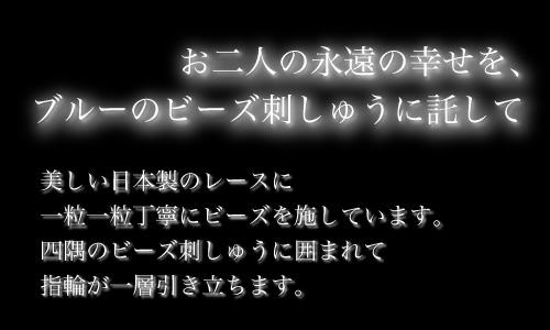 リングピロー手作りキット「オーロラ」美しい日本製のレースに、一粒一粒丁寧にビーズを施しています。四隅のビーズ刺しゅうに囲まれて指輪が一層引き立ちます。