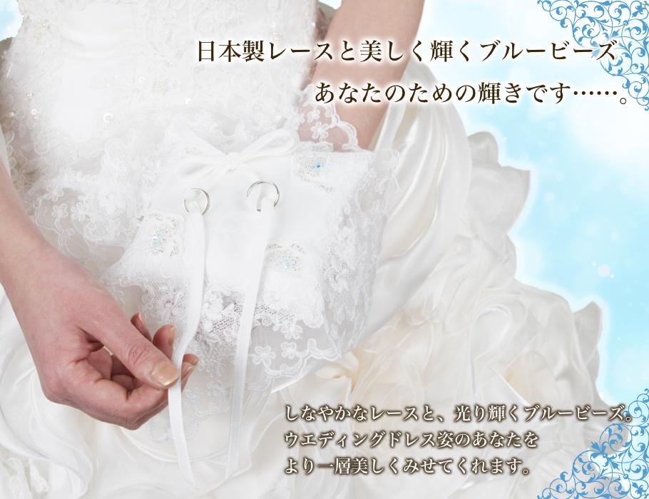 リングピロー手作りキット「オーロラ」日本製レースと美しく輝くブルービーズ あなたのための輝きです……。しなやかなレースと、光り輝くブルービーズ。ウエディングドレス姿のあなたをより一層美しくみせてくれます。