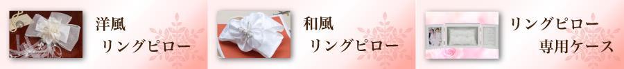 リングピロー専門店ルシエルブリレ イニシャル刺しゅうリングピロー一覧 その他のカテゴリー