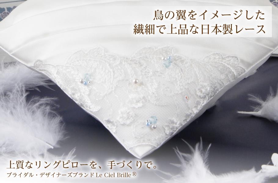 鳥の翼をイメージした 繊細で上品な日本製レース リングピロー エールブルーシリーズ クレール