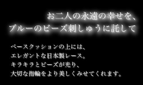 リングピロー完成品「フィオナ」ベースクッションの上にはエレガントな日本製レース。キラキラとビーズが光り輝き、大切な指輪をより美しくみせてくれます。