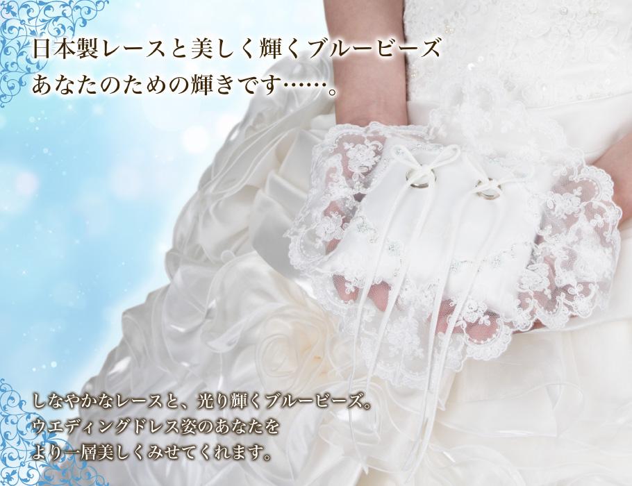 リングピロー完成品「フィオナ」日本製レースと美しく輝くブルービーズ あなたのための輝きです……。しなやかなレースと、光り輝くブルービーズ。ウエディングドレス姿のあなたをより一層美しくみせてくれます。
