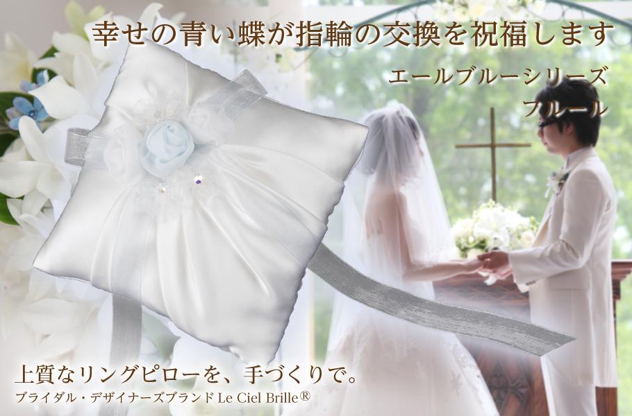幸せの青い蝶が指輪の交換を祝福します エールブルーシリーズ フルール リングピロー エールブルーシリーズ フルール