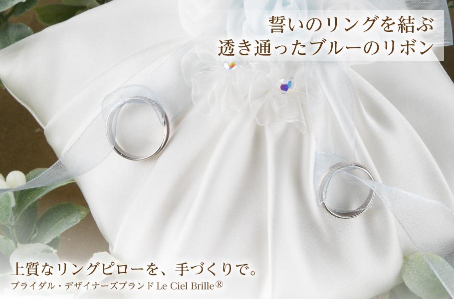 誓いのリングを結ぶ 透き通ったブルーのリボン リングピロー エールブルーシリーズ フルール