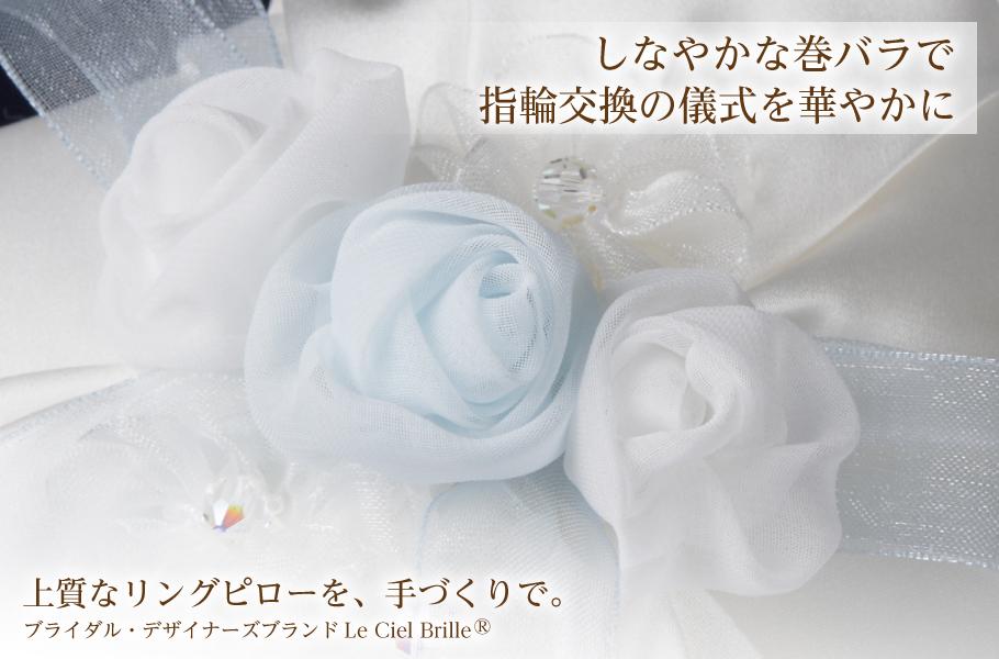 しなやかな巻バラで 指輪交換の儀式を華やかに リングピロー エールブルーシリーズ フルール