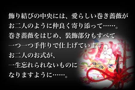 和風リングピロー完成品「華結」飾り結びの中央には、愛らしい巻き薔薇がお二人のように仲良く寄り添って……。巻き薔薇をはじめ、装飾部分もすべて一つ一つ手作りで仕上げています。お二人のお式が、一生忘れられないものになりますように……。