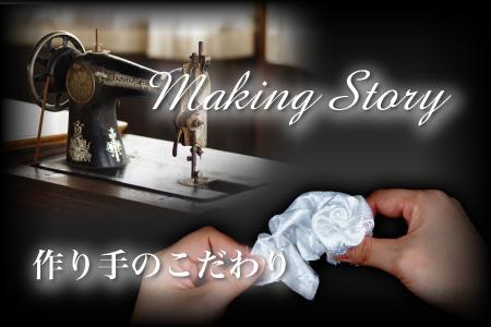 和風リングピロー手作りキット 華結 Making Story 作り手のこだわり