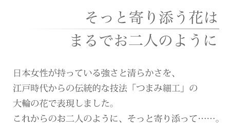 和風リングピロー手作りキット「ほの香」 日本女性が持っている強さと清らかさを、江戸時代からの伝統的な技法「つまみ細工」の大輪の花で表現しました。これからのお二人のように、そっと寄り添って……。