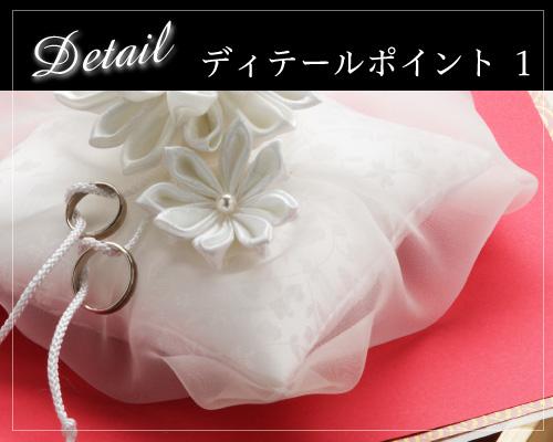 和風リングピロー手作りキット「ほの香」優しく包み込むようなふわふわのオーガンジー