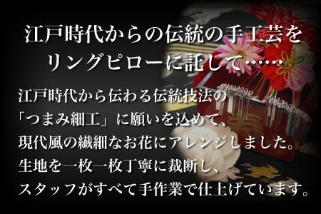 和風リングピロー完成品「ほの香」江戸時代から伝わる伝統技法の「つまみ細工」に願いを込めて、現代風の繊細なお花にアレンジしました。生地を一枚一枚丁寧に裁断し、スタッフがすべて手作業で仕上げています。