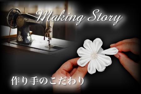 和風リングピロー手作りキット「ほの香」Making Story 作り手のこだわり 江戸時代からの伝統の手工芸をリングピローに託して……