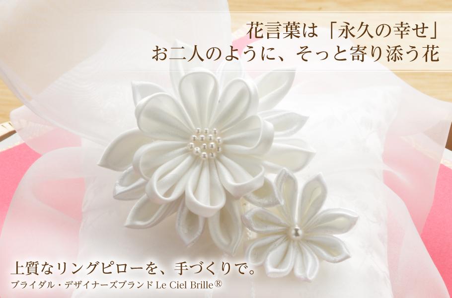 花言葉は「永久の幸せ」 お二人のように、そっと寄り添う花 和風リングピロー やまとの華シリーズ ほの香