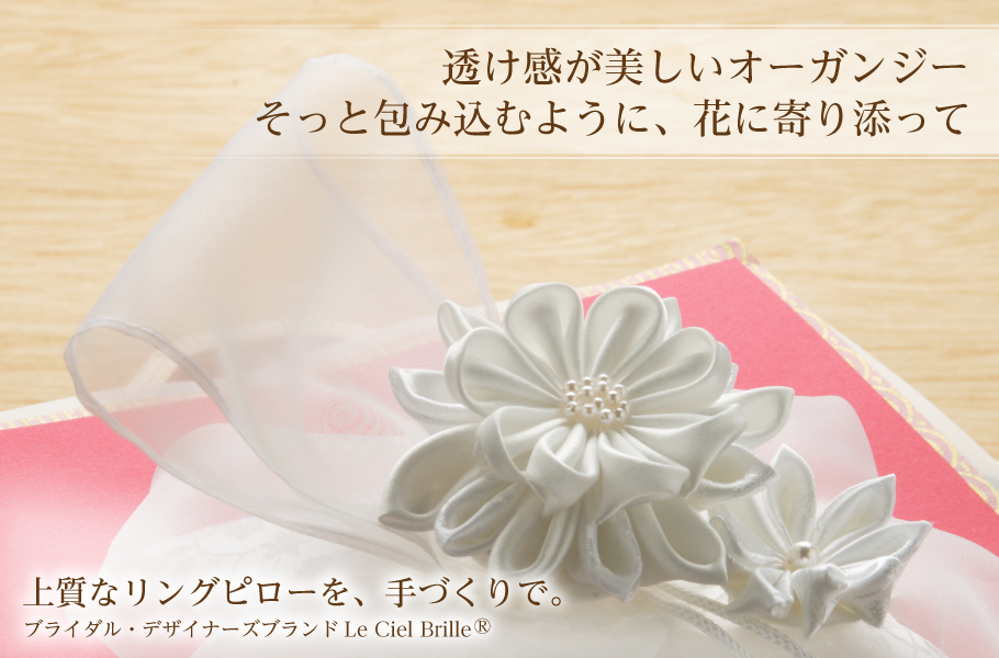 透け感が美しいオーガンジー そっと包み込むように、花に寄り添って 和風リングピロー やまとの華シリーズ ほの香