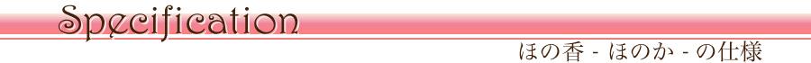 和風リングピロー手作りキット「ほの香」ほの香の仕様
