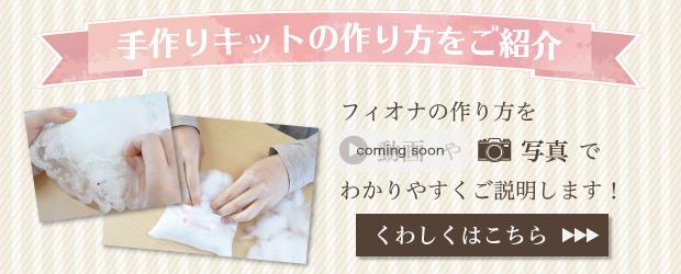 リングピロー手作りキット「フィオナ」手作りキットの作り方をご紹介 フィオナの作り方を動画や写真でわかりやすくご説明します! くわしくはこちら