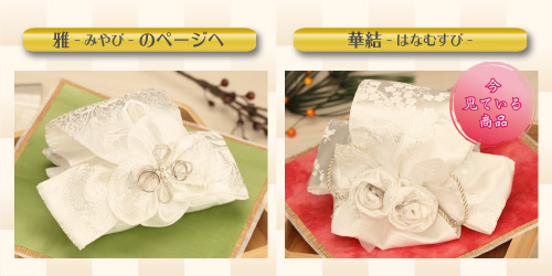 和風リングピロー手作りキット 華結 その他のイノセントシリーズはこちら