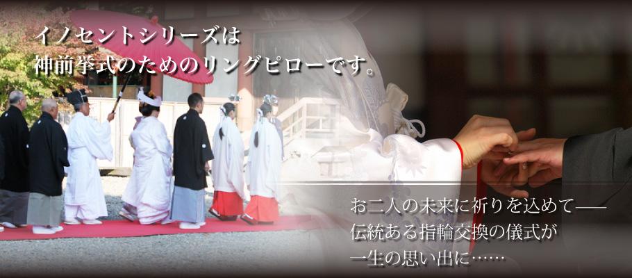 和風リングピロー完成品「雅」イノセントシリーズは神前挙式のためのリングピローです。お二人の未来に祈りを込めて 伝統ある指輪交換の儀式が一生の思い出に……