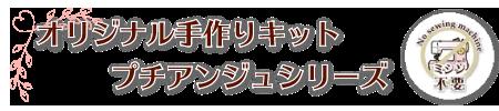リングピロー専門店ルシエルブリレ オリジナル手作りキット作ってみました! オリジナル手作りキット プチアンジュシリーズ