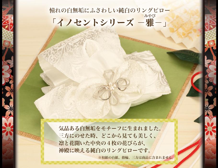 和風リングピロー完成品「雅」憧れの白無垢にふさわしい純白のリングピロー イノセントシリーズ-雅- 気品ある白無垢をモチーフに生まれました。三方にのせた時、どこから見ても美しく、凛と花開いた中央の4枚の花びらが、神殿に映える純白のリングピローです。