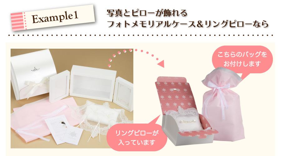 リングピロー専門店ルシエルブリレ 全品プレゼント仕様 Example1 写真とピローが飾れるフォトメモリアルケース&リングピローなら